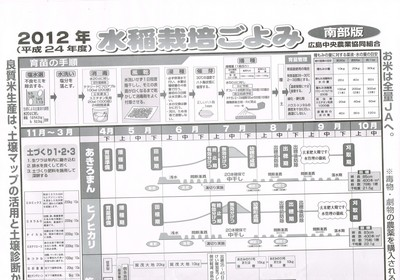 米作り1.jpg