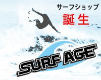 サーフィンショップ SurfAge